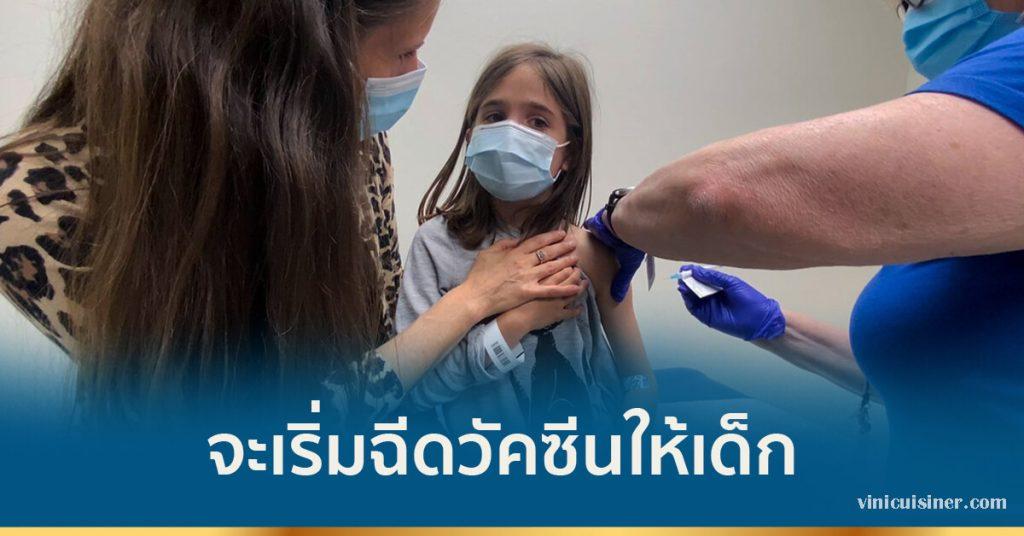 สหราชอาณาจักรตกลงวัคซีนสำหรับเด็กอายุ 12 ปี มีเป้าหมายเพื่อหลีกเลี่ยงการล็อกดาวน์ หัวหน้าเจ้าหน้าที่การแพทย์ของสหราชอาณาจักรกล่าว