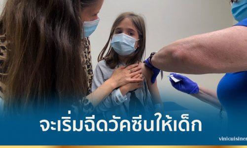 สหราชอาณาจักรตกลงวัคซีนสำหรับเด็กอายุ 12 ปี